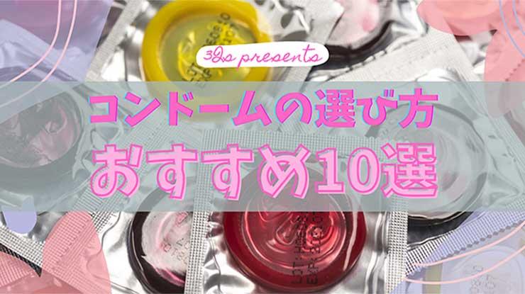 コンドームおすすめ10選|ハマるほど気持ちいい良品を女性目線で厳選